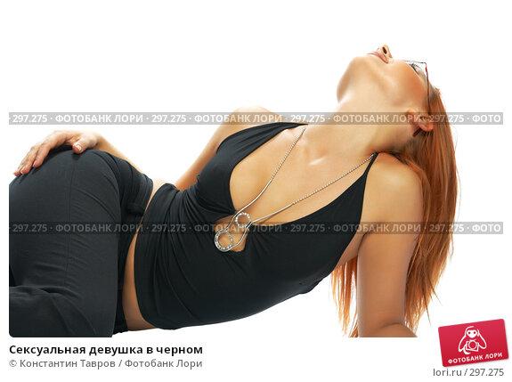 Сексуальная девушка в черном, фото № 297275, снято 29 июля 2007 г. (c) Константин Тавров / Фотобанк Лори