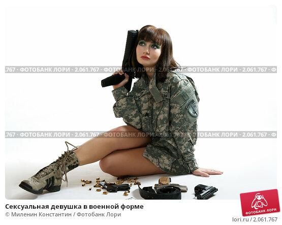 Видео сексуальные девушки в военной форме фото 553-703
