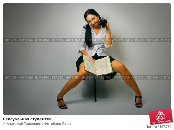 Сексуальная студентка, фото № 187759, снято 26 января 2008 г. (c) Анатолий Типляшин / Фотобанк Лори
