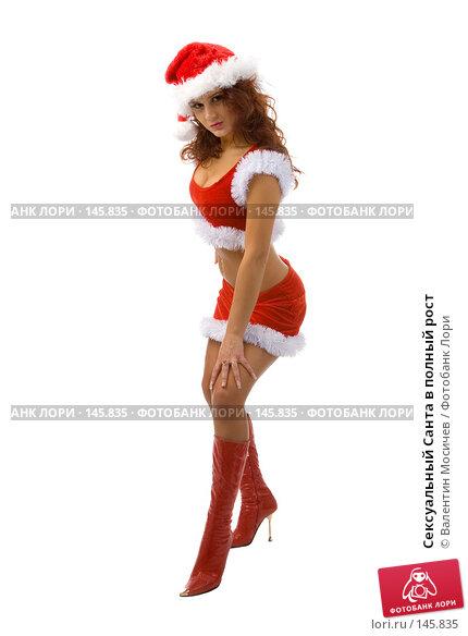 Сексуальный Санта в полный рост, фото № 145835, снято 8 декабря 2007 г. (c) Валентин Мосичев / Фотобанк Лори