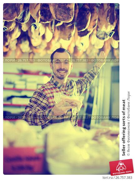 Купить «Seller offering sorts of meat», фото № 26757383, снято 2 января 2017 г. (c) Яков Филимонов / Фотобанк Лори