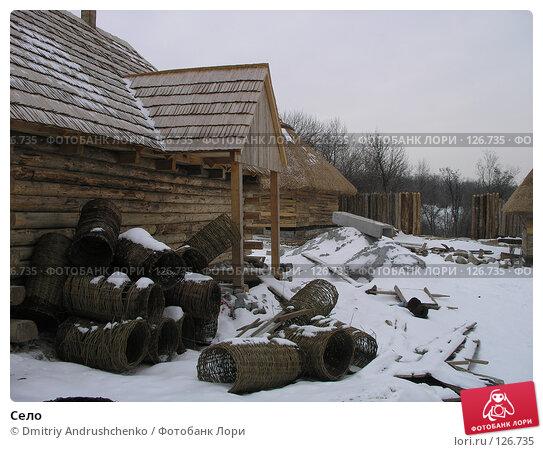 Село, фото № 126735, снято 3 февраля 2007 г. (c) Dmitriy Andrushchenko / Фотобанк Лори