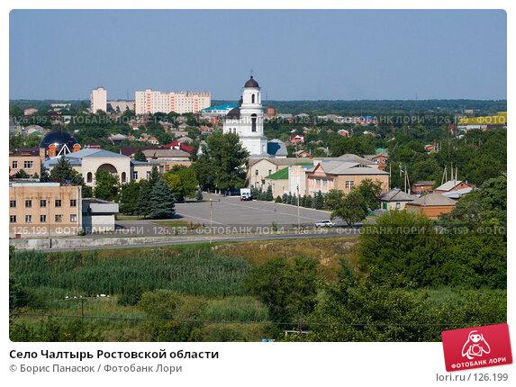 Село Чалтырь Ростовской области, фото № 126199, снято 18 июля 2007 г. (c) Борис Панасюк / Фотобанк Лори