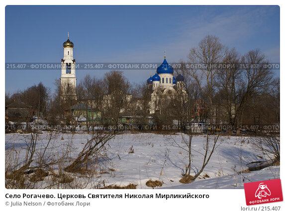 Село Рогачево. Церковь Святителя Николая Мирликийского, фото № 215407, снято 12 февраля 2008 г. (c) Julia Nelson / Фотобанк Лори