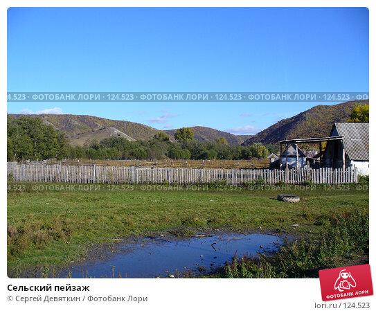 Купить «Сельский пейзаж», фото № 124523, снято 30 сентября 2007 г. (c) Сергей Девяткин / Фотобанк Лори