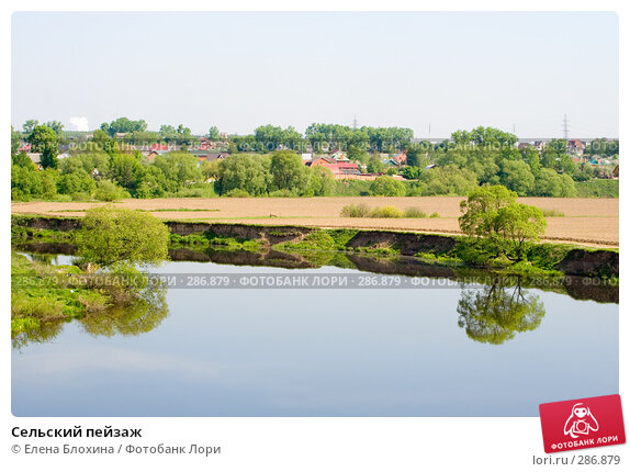 Сельский пейзаж, фото № 286879, снято 12 мая 2008 г. (c) Елена Блохина / Фотобанк Лори