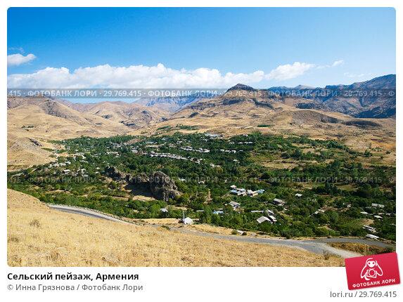 Купить «Сельский пейзаж, Армения», фото № 29769415, снято 23 сентября 2018 г. (c) Инна Грязнова / Фотобанк Лори