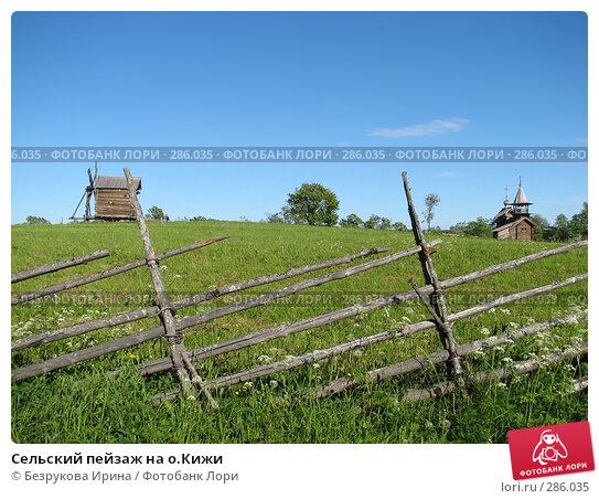 Сельский пейзаж на о.Кижи, фото № 286035, снято 14 июня 2007 г. (c) Безрукова Ирина / Фотобанк Лори