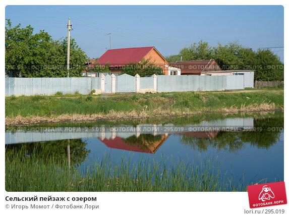 Сельский пейзаж с озером, фото № 295019, снято 22 мая 2008 г. (c) Игорь Момот / Фотобанк Лори