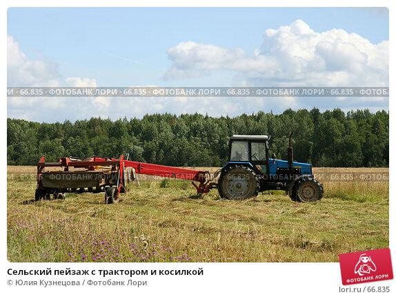 Сельский пейзаж с трактором и косилкой, фото № 66835, снято 28 июля 2007 г. (c) Юлия Кузнецова / Фотобанк Лори