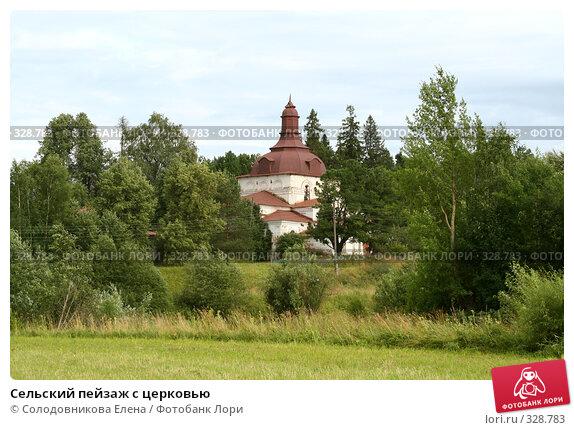 Сельский пейзаж с церковью, эксклюзивное фото № 328783, снято 24 июля 2006 г. (c) Солодовникова Елена / Фотобанк Лори