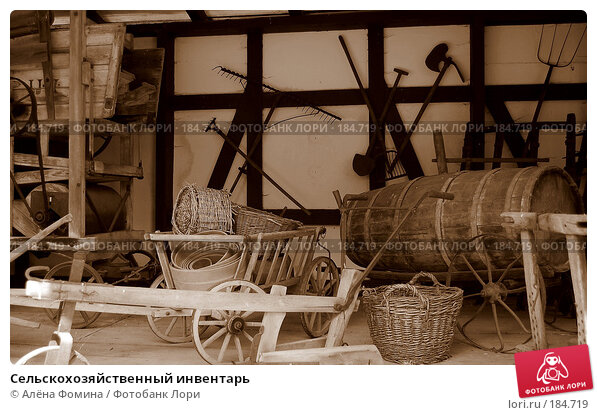 Сельскохозяйственный инвентарь, фото № 184719, снято 16 июня 2007 г. (c) Алёна Фомина / Фотобанк Лори