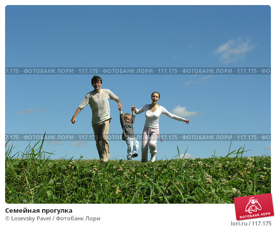 Семейная прогулка, фото № 117175, снято 18 августа 2005 г. (c) Losevsky Pavel / Фотобанк Лори