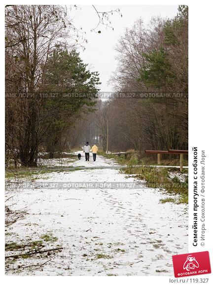 Семейная прогулка с собакой, фото № 119327, снято 18 ноября 2007 г. (c) Игорь Соколов / Фотобанк Лори
