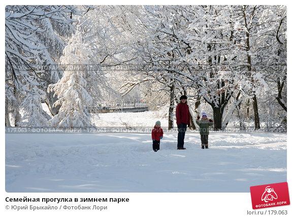 Купить «Семейная прогулка в зимнем парке», фото № 179063, снято 18 ноября 2007 г. (c) Юрий Брыкайло / Фотобанк Лори