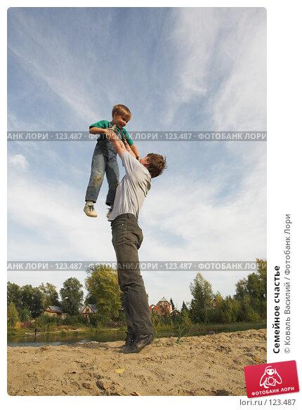 Семейное счастье, фото № 123487, снято 17 сентября 2006 г. (c) Коваль Василий / Фотобанк Лори