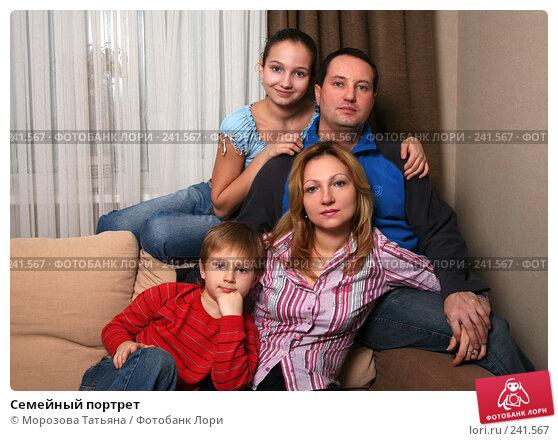 Семейный портрет, фото № 241567, снято 26 января 2008 г. (c) Морозова Татьяна / Фотобанк Лори