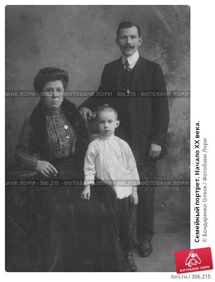 Семейный портрет. Начало ХХ века., эксклюзивное фото № 306215, снято 26 февраля 2017 г. (c) Бондаренко Олеся / Фотобанк Лори
