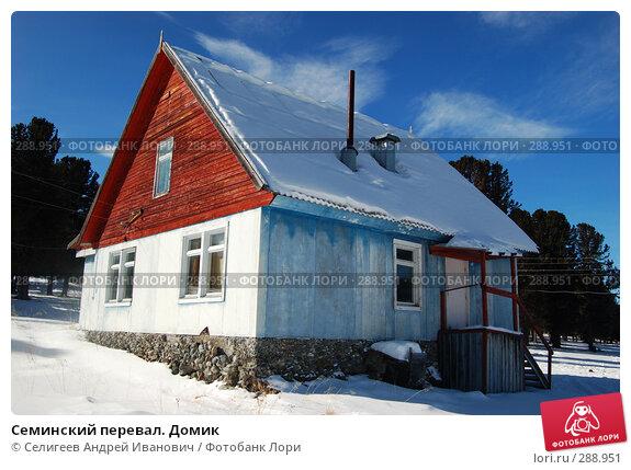 Семинский перевал. Домик, фото № 288951, снято 25 февраля 2008 г. (c) Селигеев Андрей Иванович / Фотобанк Лори