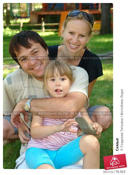 Купить «Семья», фото № 78563, снято 13 августа 2007 г. (c) Гладских Татьяна / Фотобанк Лори