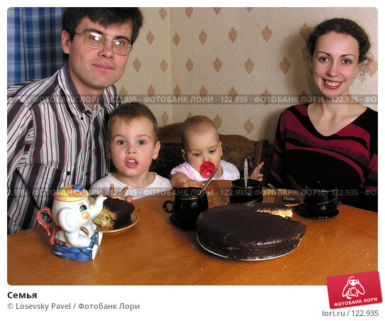 Семья, фото № 122935, снято 19 ноября 2005 г. (c) Losevsky Pavel / Фотобанк Лори