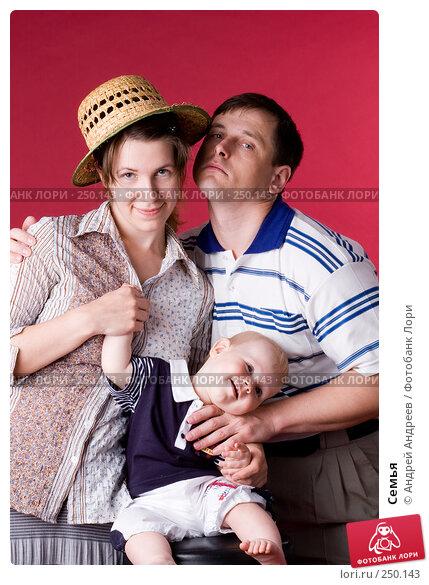 Семья, фото № 250143, снято 2 июня 2007 г. (c) Андрей Андреев / Фотобанк Лори
