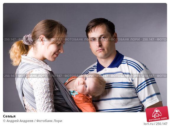 Семья, фото № 250147, снято 2 июня 2007 г. (c) Андрей Андреев / Фотобанк Лори
