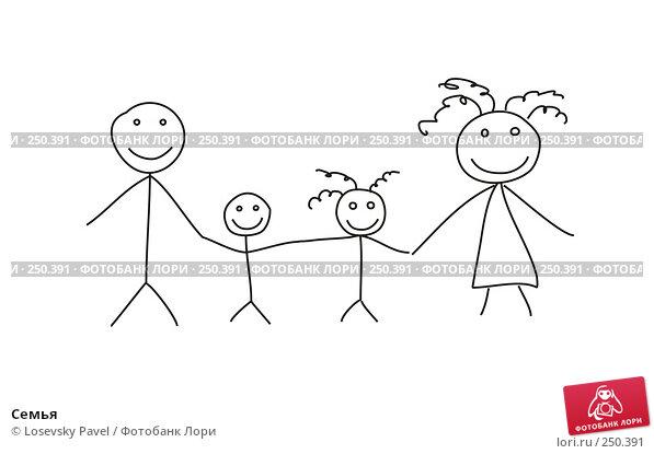 Семья, иллюстрация № 250391 (c) Losevsky Pavel / Фотобанк Лори