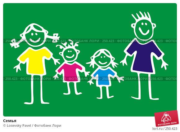 Семья, иллюстрация № 250423 (c) Losevsky Pavel / Фотобанк Лори