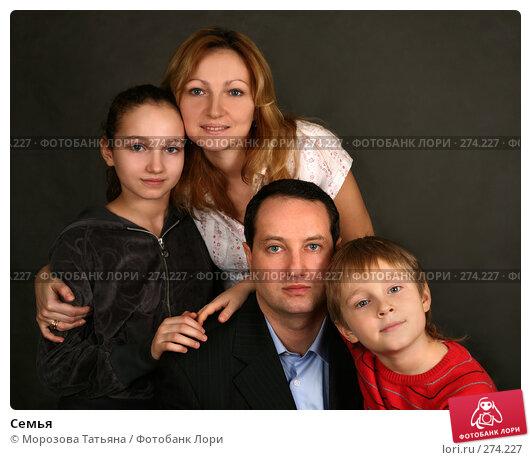 Семья, фото № 274227, снято 26 января 2008 г. (c) Морозова Татьяна / Фотобанк Лори