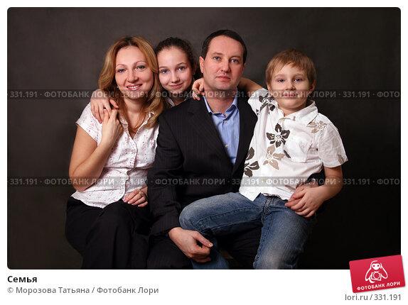 Семья, фото № 331191, снято 26 января 2008 г. (c) Морозова Татьяна / Фотобанк Лори