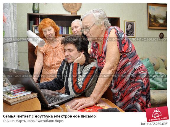 Купить «Семья читает с ноутбука электронное письмо», эксклюзивное фото № 2260603, снято 28 ноября 2010 г. (c) Анна Мартынова / Фотобанк Лори