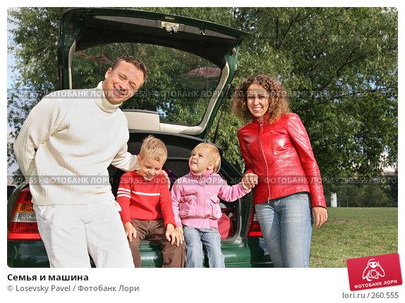 Семья и машина, фото № 260555, снято 18 октября 2016 г. (c) Losevsky Pavel / Фотобанк Лори