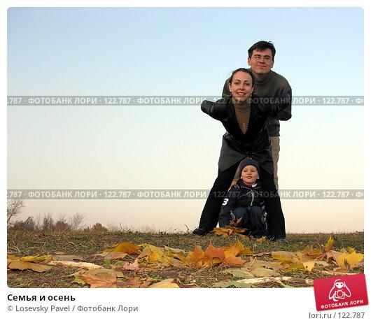 Семья и осень, фото № 122787, снято 13 октября 2005 г. (c) Losevsky Pavel / Фотобанк Лори