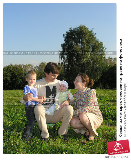 Семья из четырех человек на траве на фоне леса, фото № 117151, снято 11 августа 2005 г. (c) Losevsky Pavel / Фотобанк Лори