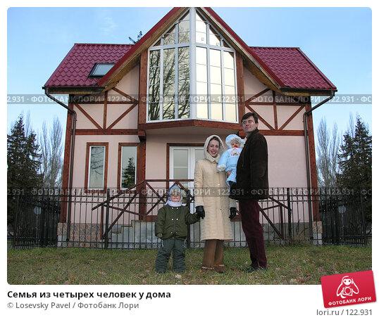 Купить «Семья из четырех человек у дома», фото № 122931, снято 19 ноября 2005 г. (c) Losevsky Pavel / Фотобанк Лори