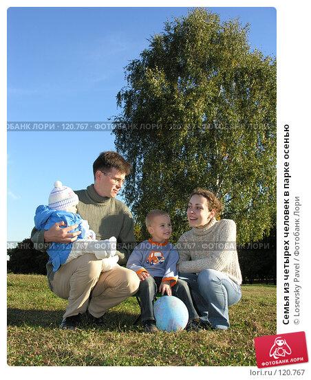 Семья из четырех человек в парке осенью, фото № 120767, снято 19 сентября 2005 г. (c) Losevsky Pavel / Фотобанк Лори