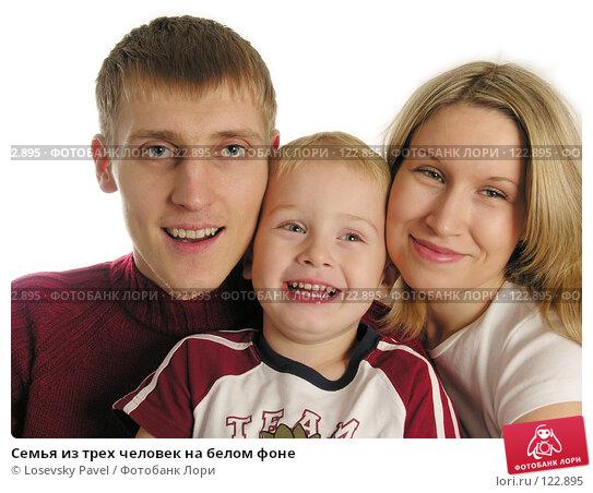 Купить «Семья из трех человек на белом фоне», фото № 122895, снято 13 ноября 2005 г. (c) Losevsky Pavel / Фотобанк Лори