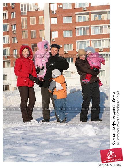 Купить «Семья на фоне дома. Зима», фото № 517087, снято 26 мая 2018 г. (c) Losevsky Pavel / Фотобанк Лори