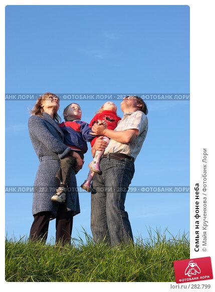 Семья на фоне неба, фото № 282799, снято 12 мая 2008 г. (c) Майя Крученкова / Фотобанк Лори