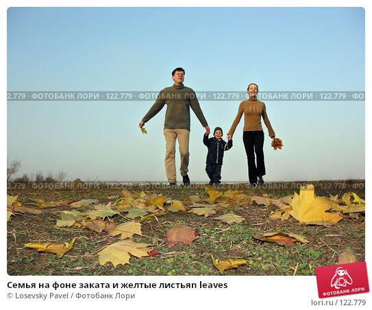 Семья на фоне заката и желтые листьяn leaves, фото № 122779, снято 13 октября 2005 г. (c) Losevsky Pavel / Фотобанк Лори