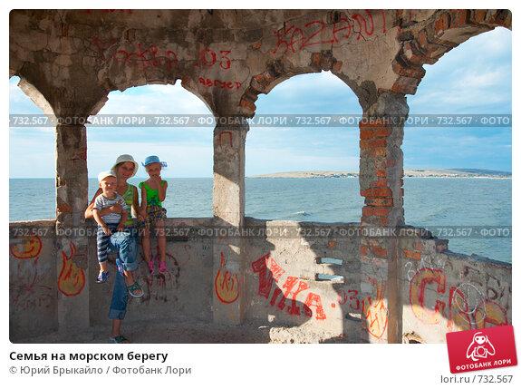 Семья на морском берегу, фото № 732567, снято 11 июля 2008 г. (c) Юрий Брыкайло / Фотобанк Лори