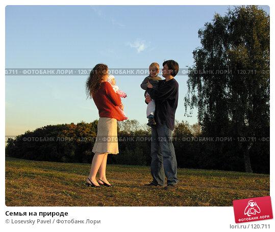Семья на природе, фото № 120711, снято 14 сентября 2005 г. (c) Losevsky Pavel / Фотобанк Лори