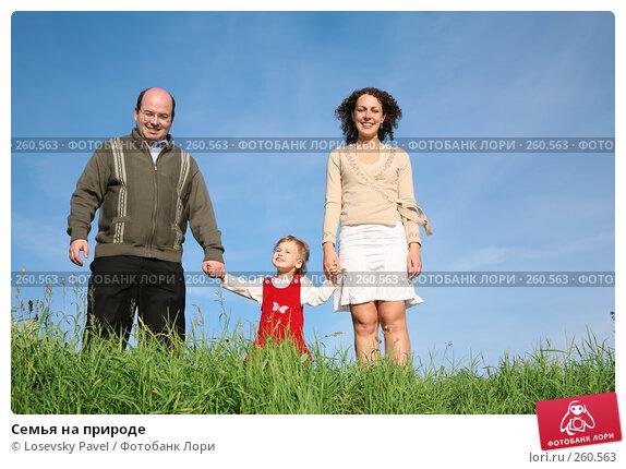 Семья на природе, фото № 260563, снято 22 августа 2017 г. (c) Losevsky Pavel / Фотобанк Лори