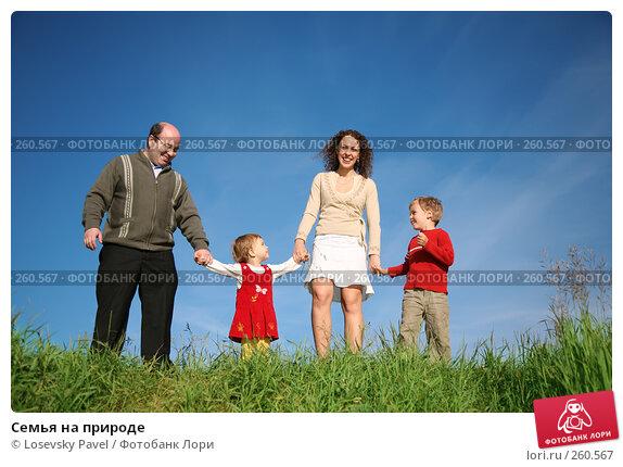 Семья на природе, фото № 260567, снято 21 октября 2016 г. (c) Losevsky Pavel / Фотобанк Лори
