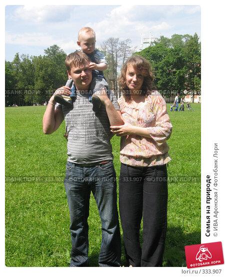 Семья на природе, фото № 333907, снято 15 июня 2008 г. (c) ИВА Афонская / Фотобанк Лори