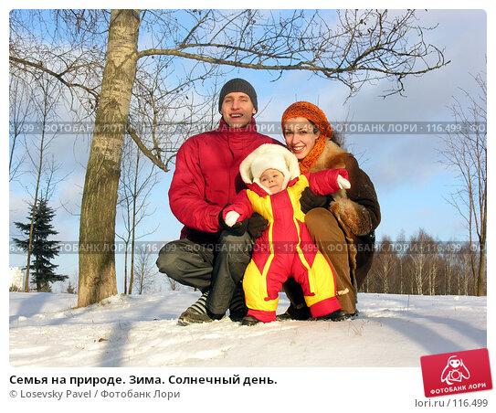 Семья на природе. Зима. Солнечный день., фото № 116499, снято 10 декабря 2005 г. (c) Losevsky Pavel / Фотобанк Лори