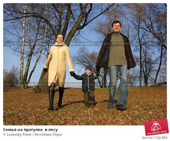 Семья на прогулке  в лесу, фото № 122863, снято 5 ноября 2005 г. (c) Losevsky Pavel / Фотобанк Лори