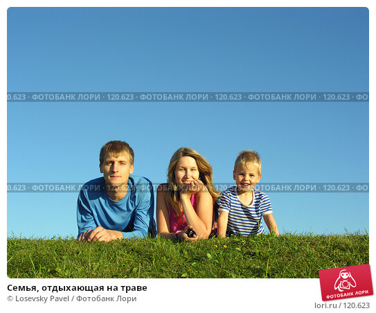 Семья, отдыхающая на траве, фото № 120623, снято 20 августа 2005 г. (c) Losevsky Pavel / Фотобанк Лори