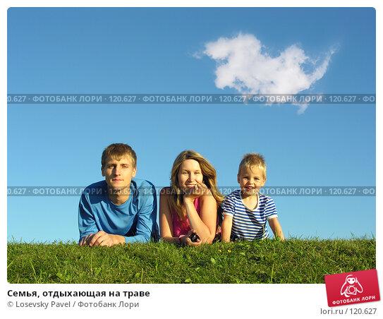 Семья, отдыхающая на траве, фото № 120627, снято 20 августа 2005 г. (c) Losevsky Pavel / Фотобанк Лори